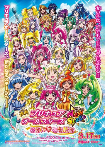 Precure All Stars New Stage: Mirai no Tomodachi [Sub: Eng]