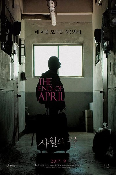 The End of April [Sub: Eng]