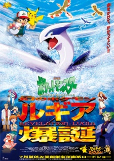 Pokemon: The Movie 2000 [Audio: Eng]