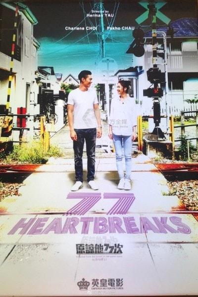 77 Heartbreaks (Yuen Loeng Taa 77 Chi) [Audio: China]