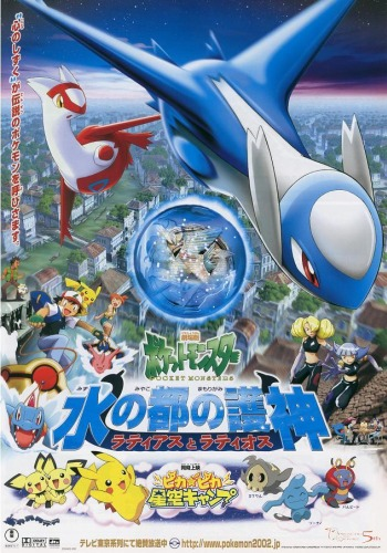 Pokemon Movie 5: Mizu no Miyako no Mamorigami Latias to Latios [Sub: Eng]