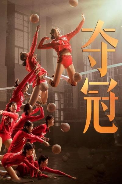 Leap(2020)